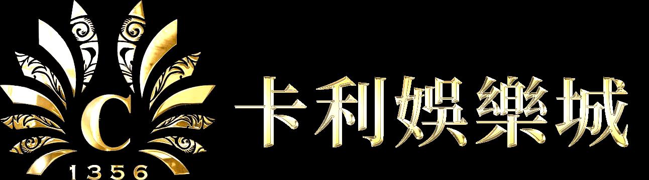 卡利-DG夢幻娛樂城